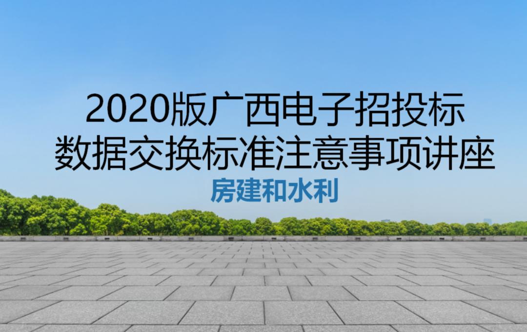 2020年版广西电子招投标数据交换标准注意事项讲座