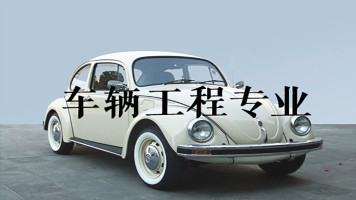 【车辆工程专业】