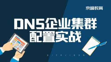 吴光科2019——DNS企业集群配置实战