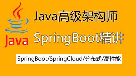 Java高级架构师/分布式/SpringBoot/SpringCloud