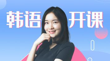 鸿鹄梦韩语零基础直达2012初级班