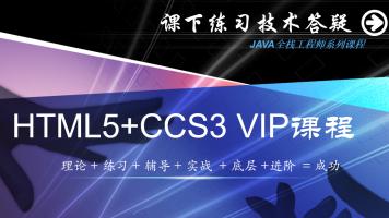 HTML5+CSS3 VIP课程