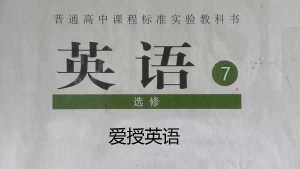 英语 7 (普通高中课程标准实验教课书 人教版)