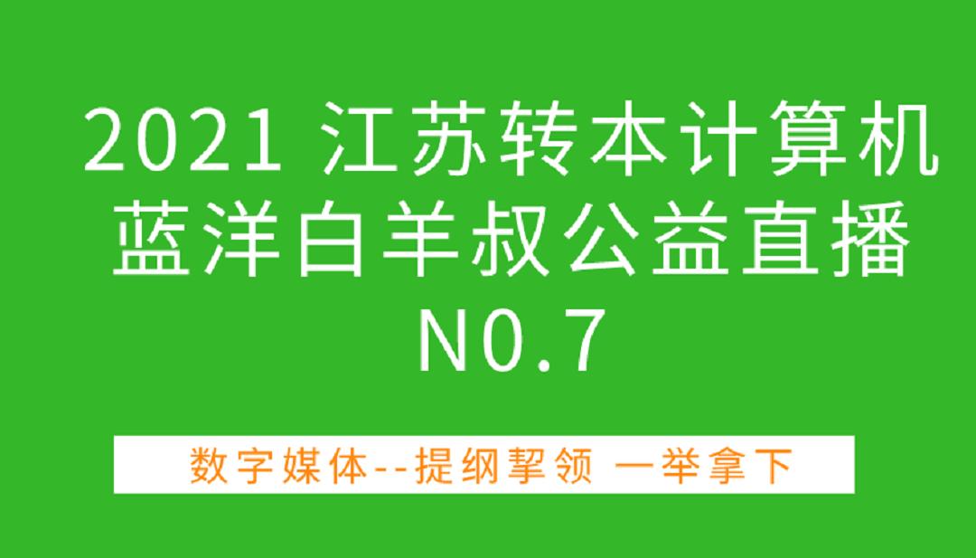2021江苏专转本计算机白羊叔十月公益课NO.7