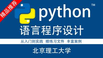 《零基础Python语言程序设计》_北京理工大学