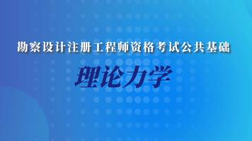 【华南启铭】勘察设计注册工程师资格考试公共基础—理论力学