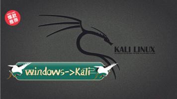 白帽子黑客教你:如何从Windows切换到KaliLinux渗透测试环境?