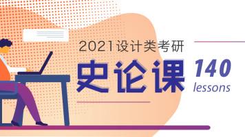 2021年考研史论全年课(140节)