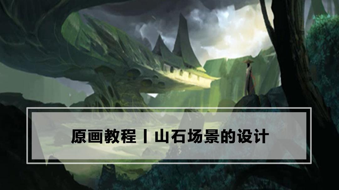 山石场景刻画丨原画CG教程丨手绘基础丨王氏教育集团