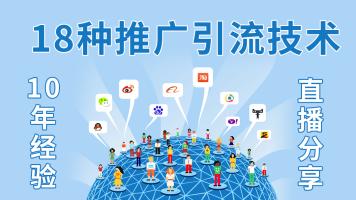 网络营销18般武艺-网络营销从入门到精通【商梦网校直播】