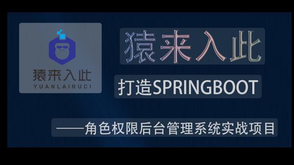 Springboot角色权限后台管理系统脚手架实战开发教程