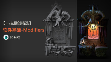 3D MAX【一技原创精选】软件基础-Modifiers