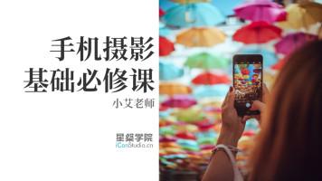 手机摄影基础必修课[9讲]