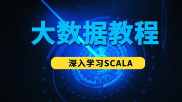 千锋大数据教程:深入学习scala