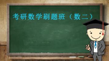 考研数学刷题班(数二)