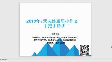 2019年决胜雅思小作文手把手精讲