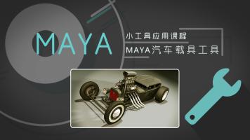 MAYA汽车载具工具应用教程【老船@动画吧】