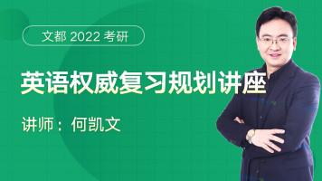 文都2022考研英语全面复习规划—何凯文