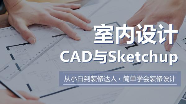 【水晶石教育】CAD与Sketchup