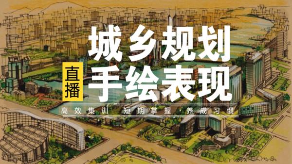 城乡规划设计手绘表现(快题表现、城规、线稿、马克)