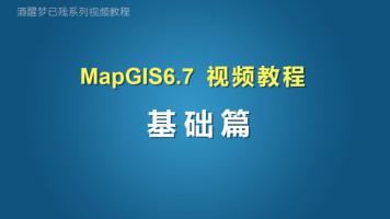MapGIS6.7 基础实战视频教程(GIS思维)