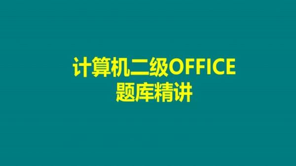 计算机二级OFFICE题库精讲