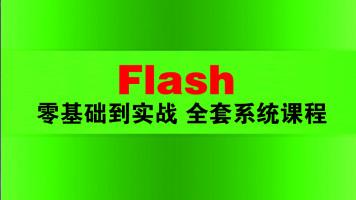 flash教程flash动画 flash零基础到实战 全教系统视频教程