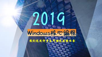 C/C++ Windows编程入门到项目实战