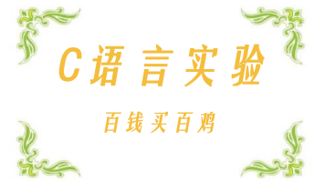 C语言实验——百钱买百鸡