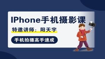 iPhone手机摄影课