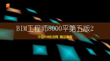 BIM工程师8000平第五版2