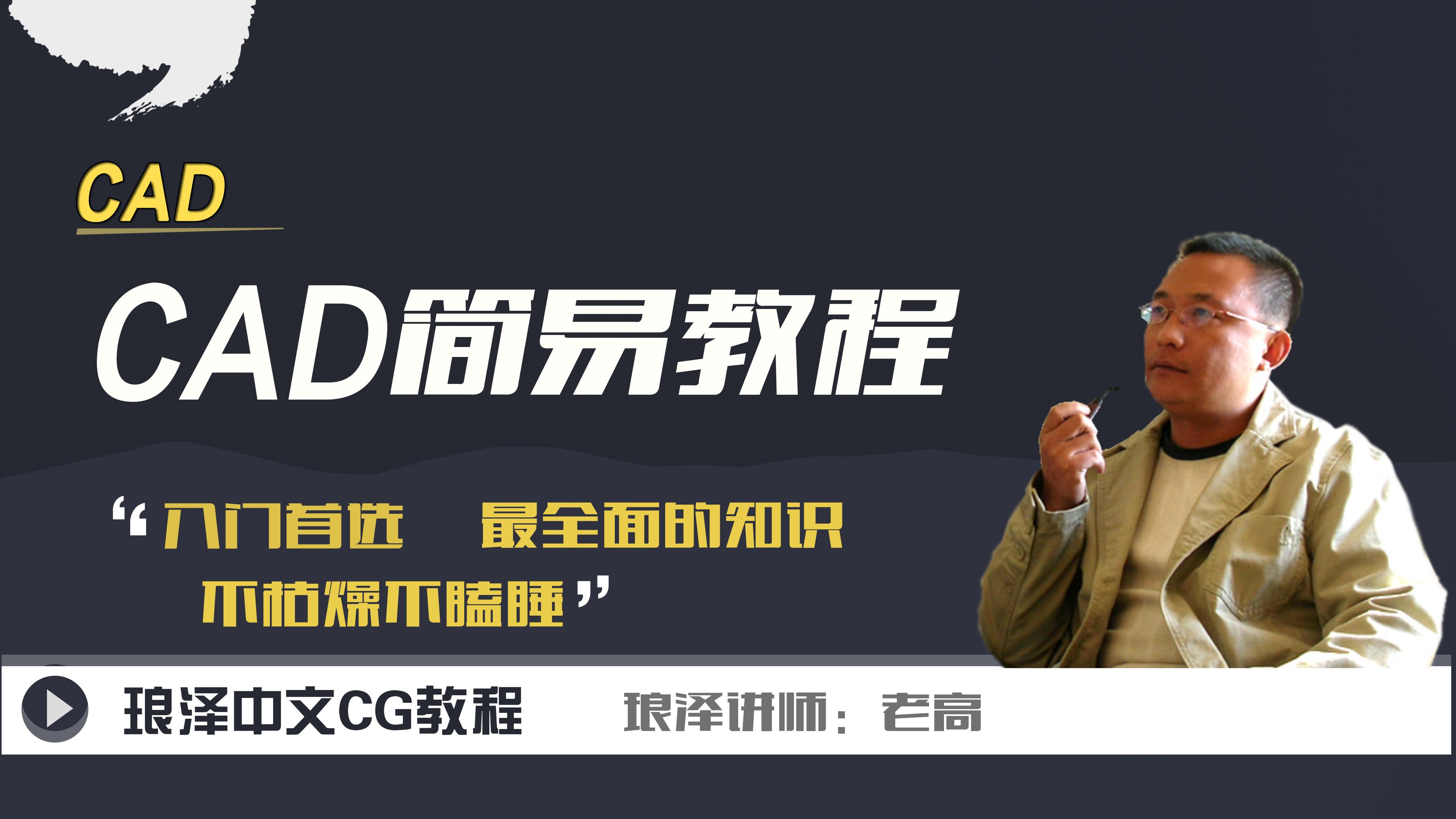 琅泽AutoCAD常用工具简易教程