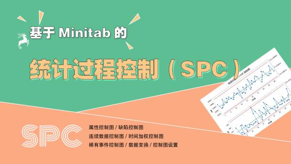 基于Minitab的统计过程控制 SPC