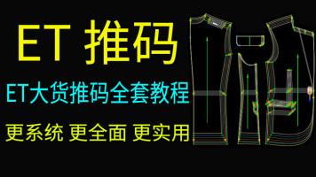 ET推板放码实例教程-服装CAD制版推码排料培训【张飞服装教育】