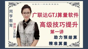 【同亨教育】广联达GTJ土建算钢筋量高级技巧提升第一讲课程