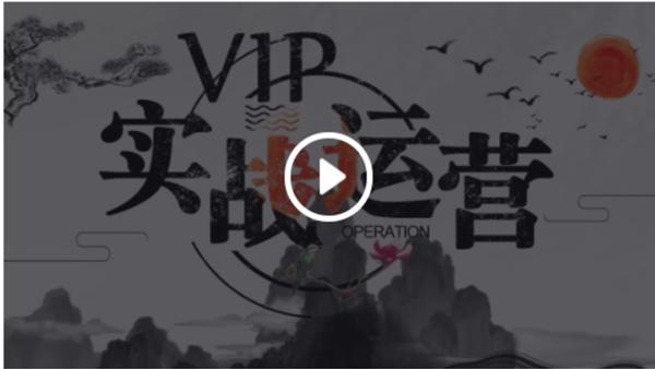 【鑫巢商学院】淘宝0基础新手卖家必学运营课程