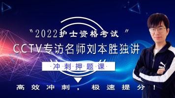2022护士资格证考试冲刺押题课(刘本胜老师权威护资辅导)