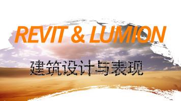 Revit+Lumion建筑设计与表现