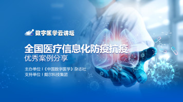 数字医学云讲坛【第31期】全国医疗信息化防疫抗疫优秀案例分享