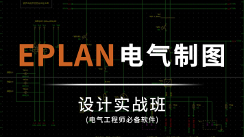 EPLAN电气设计快速入门实战精讲【若卜智能制造】