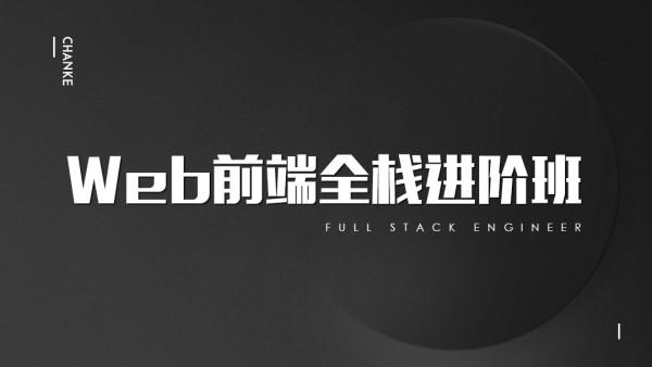 Web前端全栈进阶班【蝉壳学院】