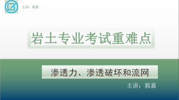 郭嘉—渗透力渗透破坏流网+笔记