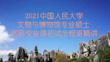 2021中国人民大学文博综合348考研专业课精讲全程班