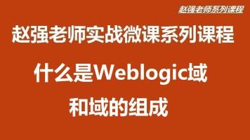 【赵强老师】什么是Weblogic域和域的组成