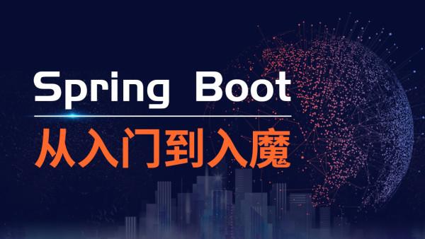 Spring Boot从入门到入魔【咕泡学院VIP精品课】