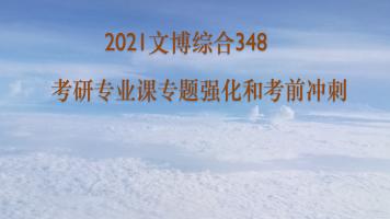 2021文博综合348考研专业课专题强化和考前冲刺梳理