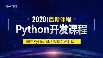 Python软件开发/运维开发/渗透开发高级课程