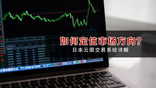 如何定位市场方向?