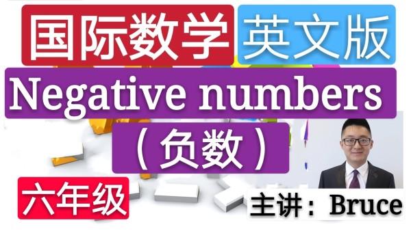【精品课】六年级小学国际英文数学(负数)