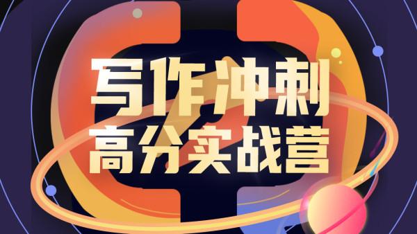 高考日语写作高分实战营(送日语写作资料)